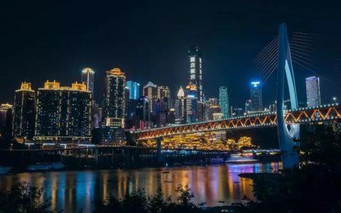 山城重庆:鼓励区块链技术发展,尝试区块链应用落地