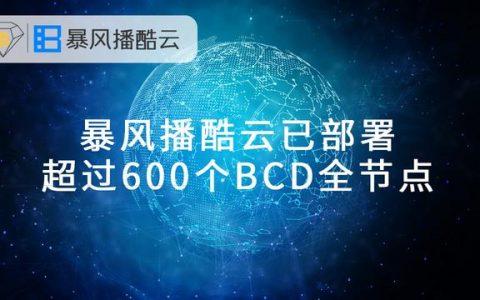 暴风播酷云已部署超过600个BCD全节点