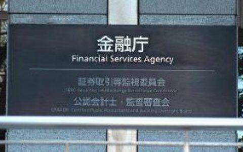 日本金融服务局公布加密法规 16家申请公司仅3家审核通过
