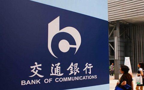 交通银行使用区块链发行证券,规模达93亿