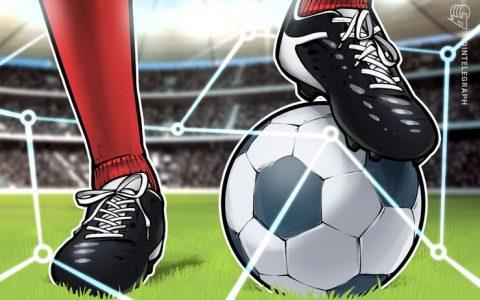 歐洲足球協會聯盟實施基於區塊鏈的票務系統