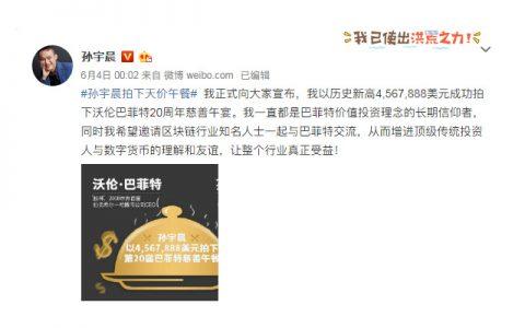 Facebook白皮书为巴菲特午餐加料,孙宇晨能否更胜一筹?