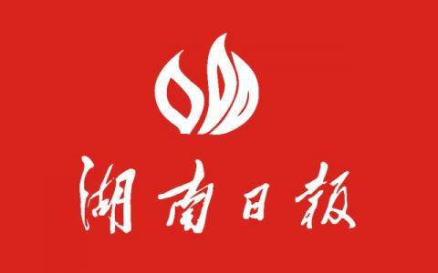 湖南出台重大举措 打造全国移动互联网和大数据产业高地