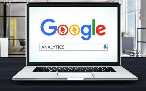 谷歌将以太坊区块链数据集纳入其大数据平台