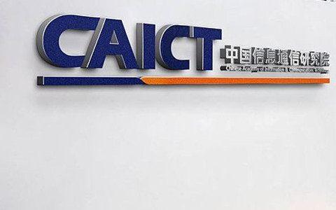 中國信通院:可信區塊鏈推進計劃成員已達225家