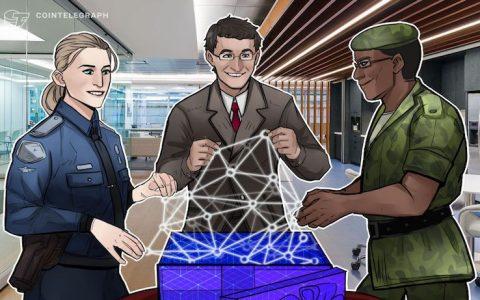区块链技术在安全部门的应用