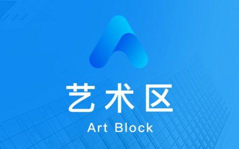 艺术区:首个攻破艺术圈暗黑潜规则的区块链项目