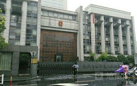 全国首例!杭州江干法院尝试破产案件用区块链投票