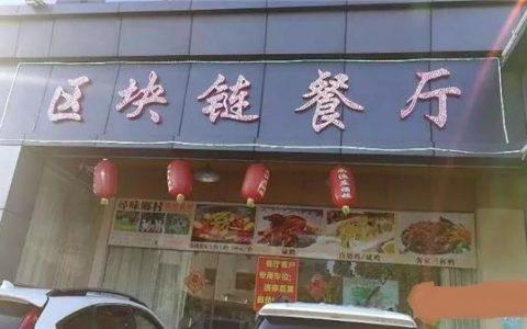 布局区块链,深圳首家区块链餐厅诞生!