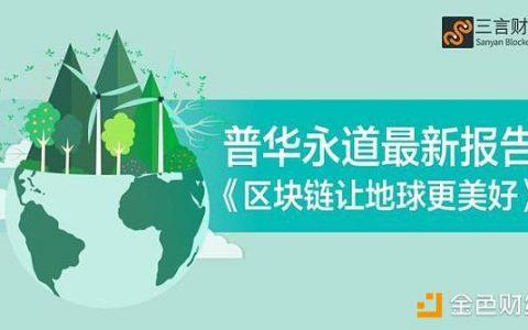 普华永道报告全文:区块链技术解决环境问题的65种可能案例