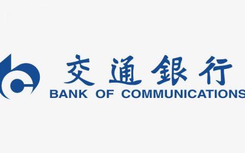 """交通银行推出业内首个区块链资产证券化平台""""聚财链"""""""