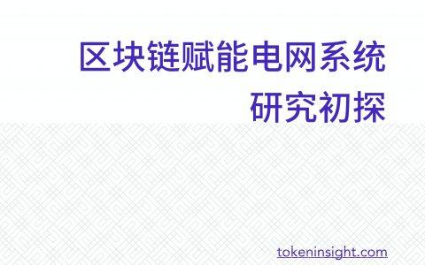 研报:区块链赋能电网系统研究初探