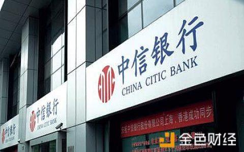 中信银行成功落地首笔区块链国内信用证业务
