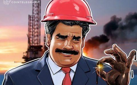 委内瑞拉将Petro作为薪资、商品和服务的会计单位