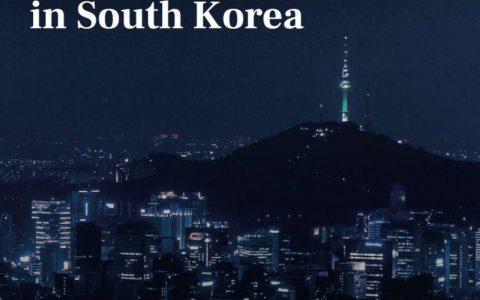 曾对区块链表现狂热的韩国,现状如何?