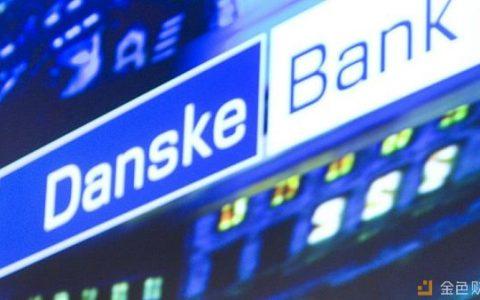 丹麦最大银行加入马可波罗区块链贸易融资平台