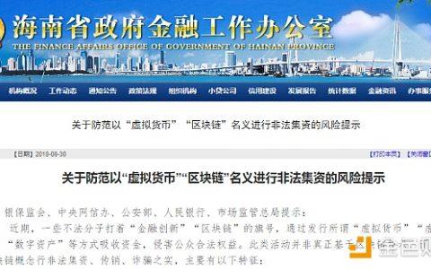 """继5部委之后,海南金融工作办也发布了""""区块链""""非法集资风险提示"""