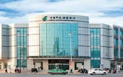 邮政银行借助福费廷交易平台 实现区块链贸易金融业务落地