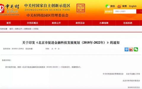"""北京出台文件支持区块链,提出 """"一区一核、多点支撑"""""""