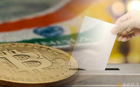 印度大选在即 加密货币监管政策面临延期