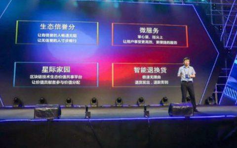 """苏宁将发布区块链产品""""星际家园"""" 打造价值生态圈"""