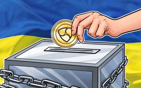 乌克兰选举委员会使用NEM区块链试行投票