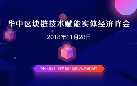 华中区块链技术赋能实体经济峰会即将在郑召开