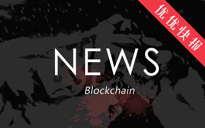 优优快报 | 中国央行数字货币研究处于世界领先地位;高盛预测比特币价格将达13971美元