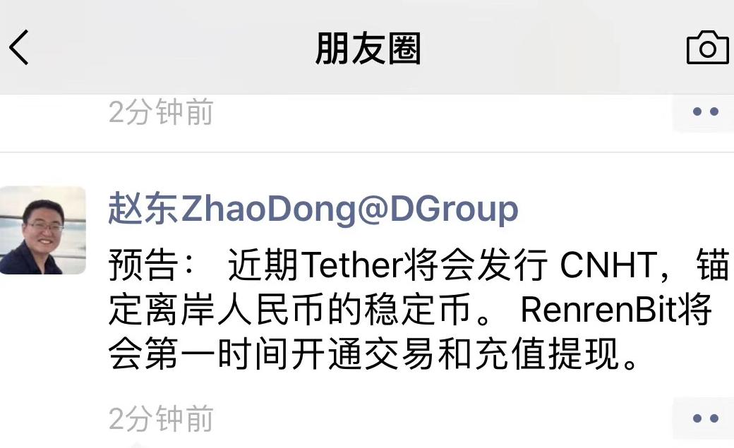 稳定币巨头 Tether 尚未确认是否发行 CNHT,便引发从业者对监管及市场需求的担忧