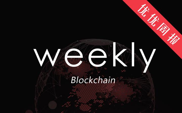 优优周报 | Libra正寻求瑞士金融监管机构支付系统许可;马绍尔群岛推出其国家加密货币