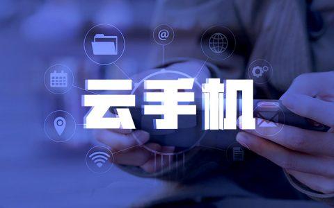 雲派:中國雲手機市場先行者
