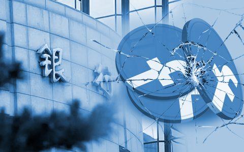分析:Libra受挫将提振央行数字货币的发行