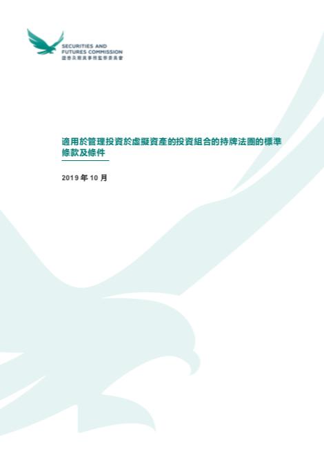"""019年香港证监会最新版虚拟资产监管条款"""""""