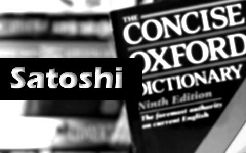 """牛津英语词典添加比特币的最小单位"""" 聪""""单词"""