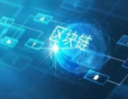 区块链未来要实现4个功能,机会在公链