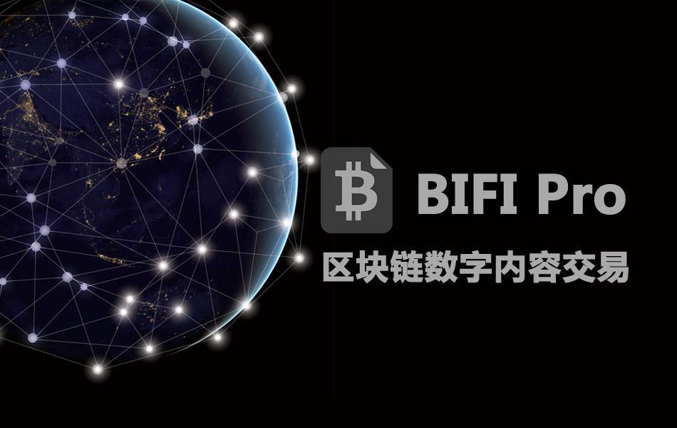 区块链数字内容平台BIFI Pro将允许数字内容直接交易