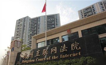 杭州互联网法院司法区块链正式上线