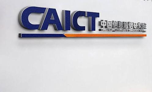 中国信通院:可信区块链推进计划成员已达225家