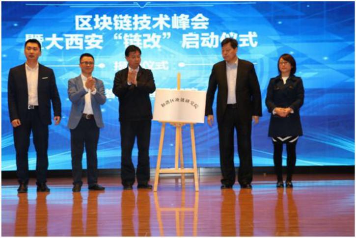 西安和谐区块链研究院正式揭牌
