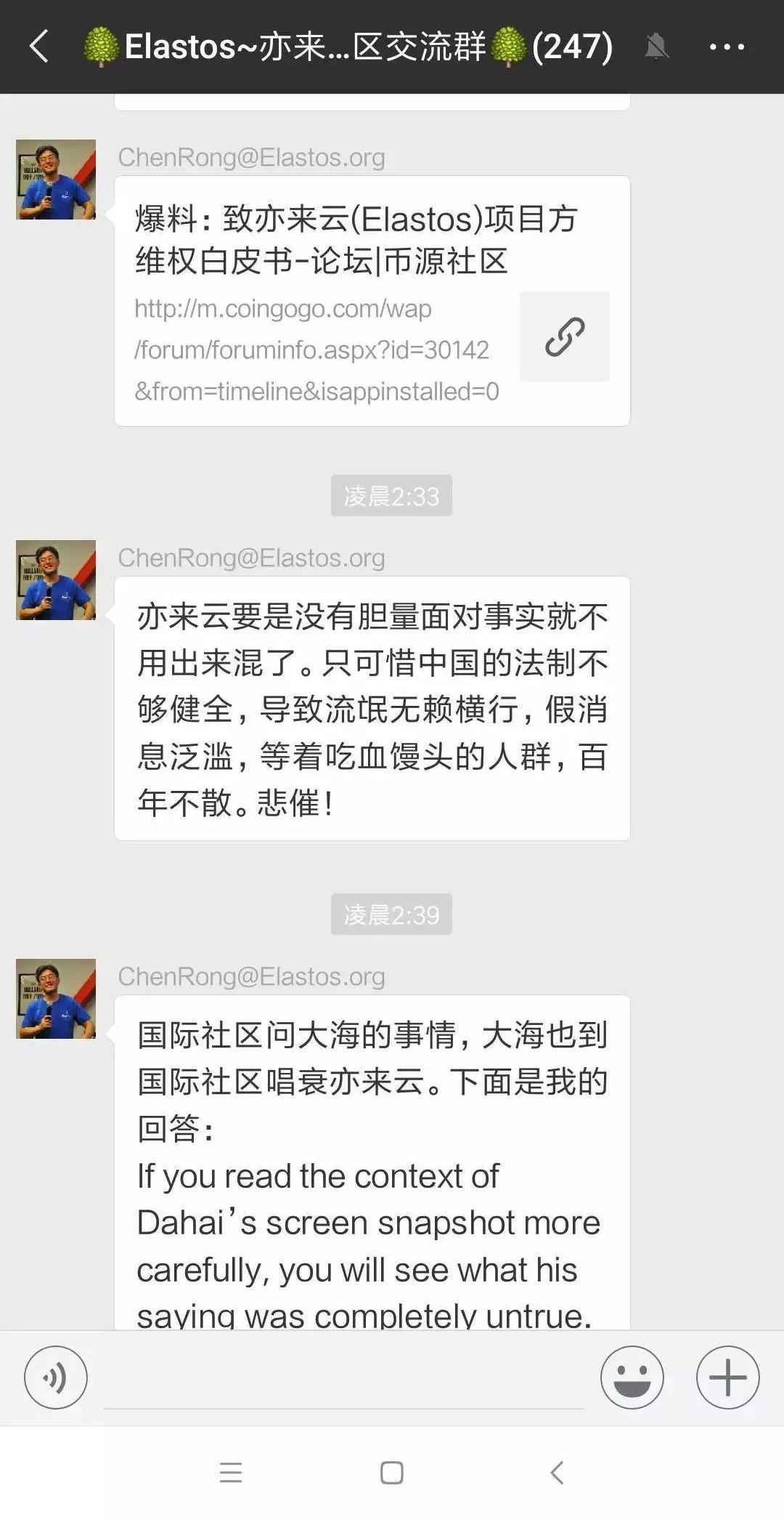 """亦来云""""式维权:项目方与社区之间的战争"""