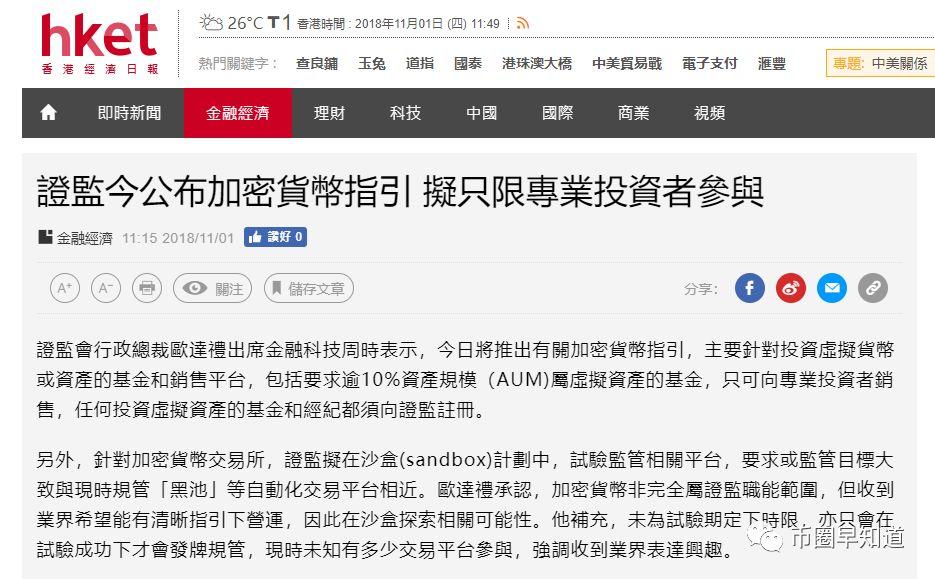 香港证监会放大招!加密货币交易所或能拿到牌照