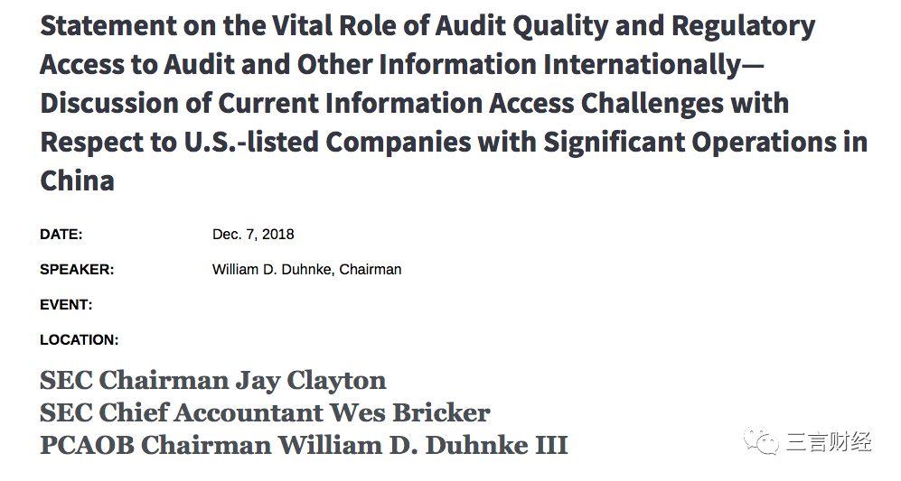 美国SEC声明:大量中国上市公司存审计风险,或采取措施(附224家名单)