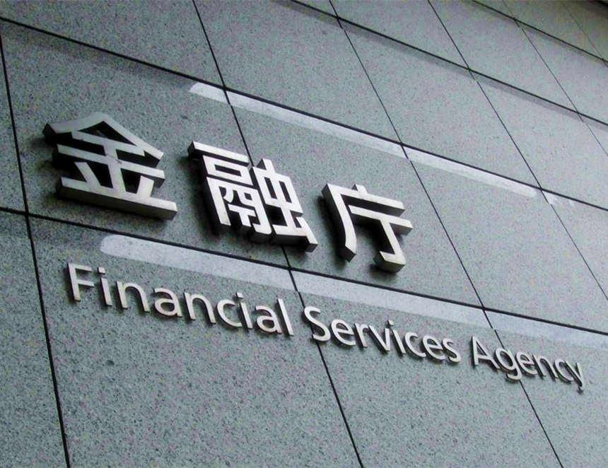 日本金融厅新措施!针对黑客攻击和交易商注册等问题