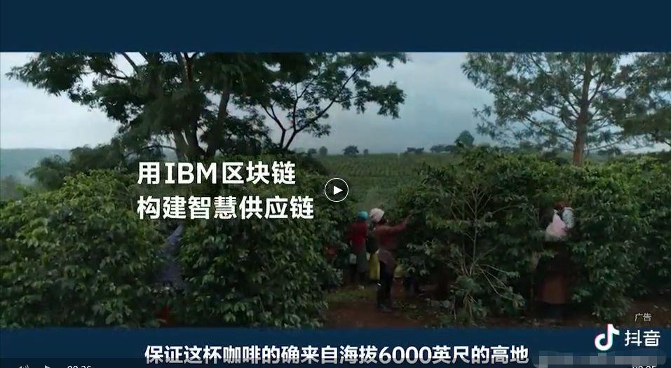 IBM区块链的广告打到了抖音,项目已经落地?