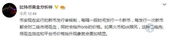 """众筹被抢光、上线就翻倍,BNB要成为币圈的""""助推剂"""""""