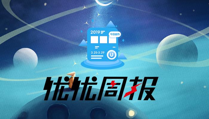 优优周报 | 中国首个区块链公证摇号系统落地苏州;BTC有望回到牛市