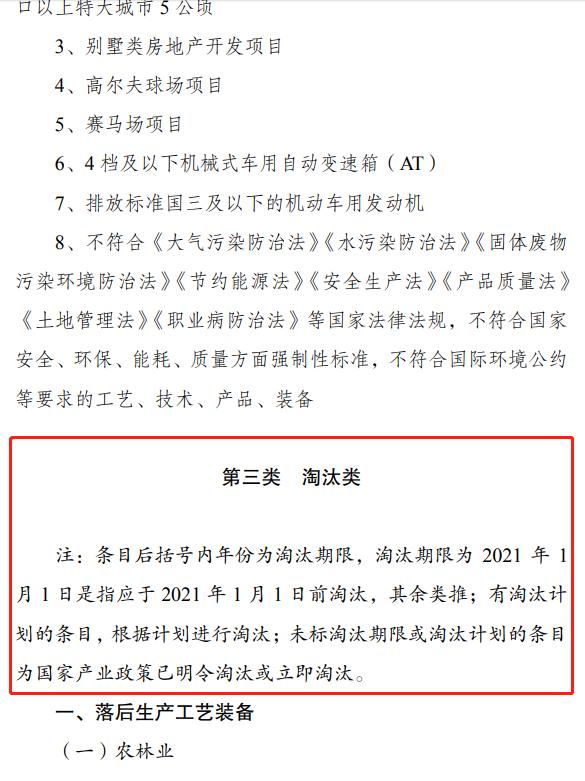 发改委发布《产业结构调整指导目录》:挖矿或将在2021年被淘汰(附全文)