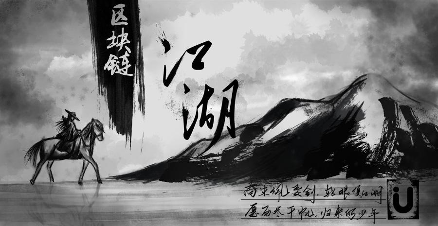 区块链之江湖门派谱